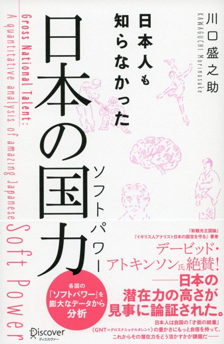 Morinosuke Kawaguchi's book : 川口 盛之助 の本日本人も知らなかった日本の国力ソフトパワーGross National Talent: Quantitative Analysis of Amazing Japanese Soft Power, published in Japan in June 2016