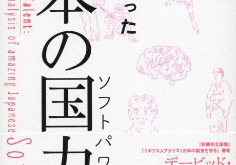 クールジャパンとモテる男の条件 グロス・ナショナル・タレントで見た、世界の中の日本