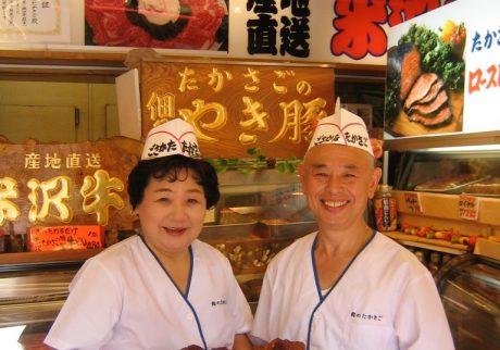 Arihiro and Kimiyo Fujita